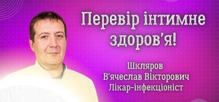 ІНТИМНЕ ЗДОРОВ'Я